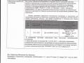 Изменения в ПД на строительство Многоквартирного жилого дома с многоэтажными гаражами в квартале 11 г.Якутска от 25.01.2017