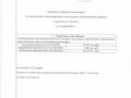 Изменения в ПД на строительство Многоквартирного жилого дома с многоэтажными гаражами в квартале 11 г.Якутска от 31.03.2016