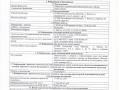 Проектная декларация на строительство Многоквартирного жилого дома с многоэтажными гаражами в квартале 11 г.Якутска от 16.10.2015_1