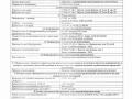 Проектная Декларация на строительство Многоквартирного жилого дома 4-9 с общественным центром и теплой автостоянкой в квартале 203 г.Якутска (1,2 очередь) 1
