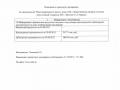 Изменение в ПД на строительство Многоквартирного жилого дома 4-9 с общетсвенным центром и теплой автостоянкой в квартале 203 г. Якутска (1,2 очередь) от 31.10.2015