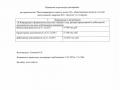 Изменение в ПД на строительство Многоквартирного жилого дома 4-9 с общетсвенным центром и теплой автостоянкой в квартале 203 г. Якутска (1,2 очередь) от 31.01.2016