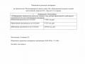 Изменение в ПД на строительство Многоквартирного жилого дома 4-9 с общетсвенным центром и теплой автостоянкой в квартале 203 г. Якутска (1,2 очередь) от 30.04.2016