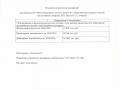 Изменение в ПД на строительство Многоквартирного жилого дома 4-9 с общетсвенным центром и теплой автостоянкой в квартале 203 г. Якутска (1,2 очередь) от 31.07.2016