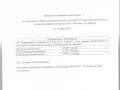 Изменение в ПД на строительство Многоквартирного жилого дома 4-9 с общетсвенным центром и теплой автостоянкой в квартале 203 г. Якутска (1,2 очередь) от 31.03.2017
