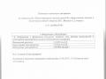 Изменение в ПД на строительство Многоквартирного жилого дома 4-9 с общетсвенным центром и теплой автостоянкой в квартале 203 г. Якутска (1,2 очередь) от 31.12.2016